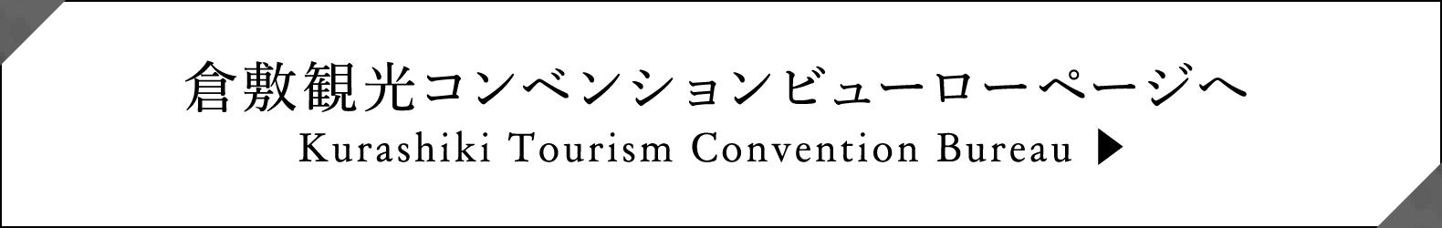 倉敷観光コンベンションビューローページへ Kurashiki Tourism Convention Bureau